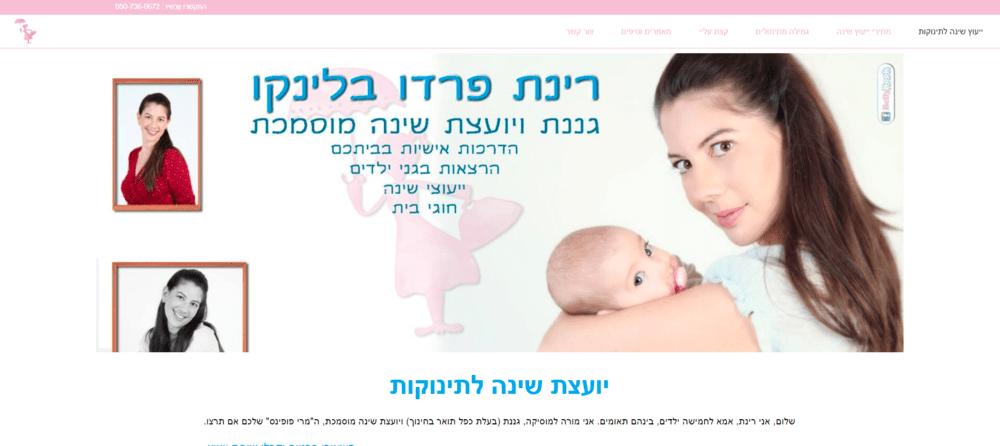 רינת פרדו בלינקו - יועצת שינה לתינוקות