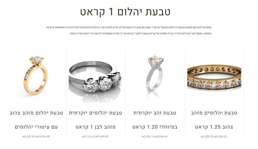 חנות אינטרנטית - טבעת יהלום - קטגוריית מוצרים