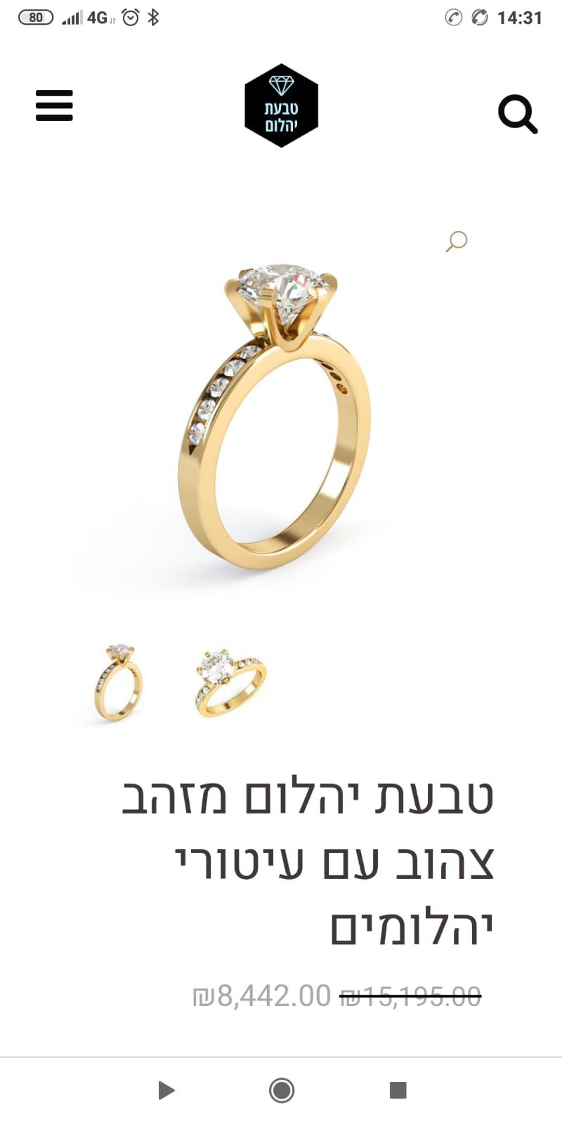 טבעת יהלום - דף מוצר בנייד