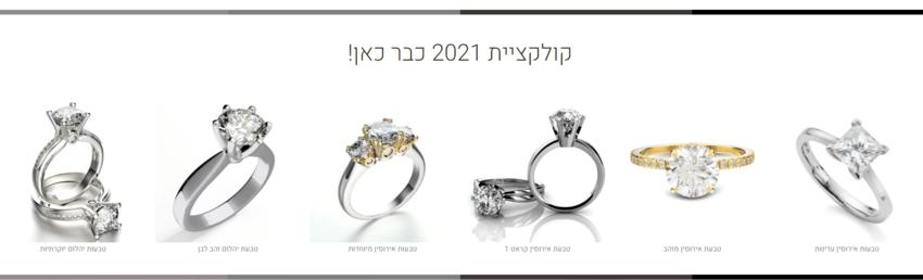 טבעת יהלום - קולקציה