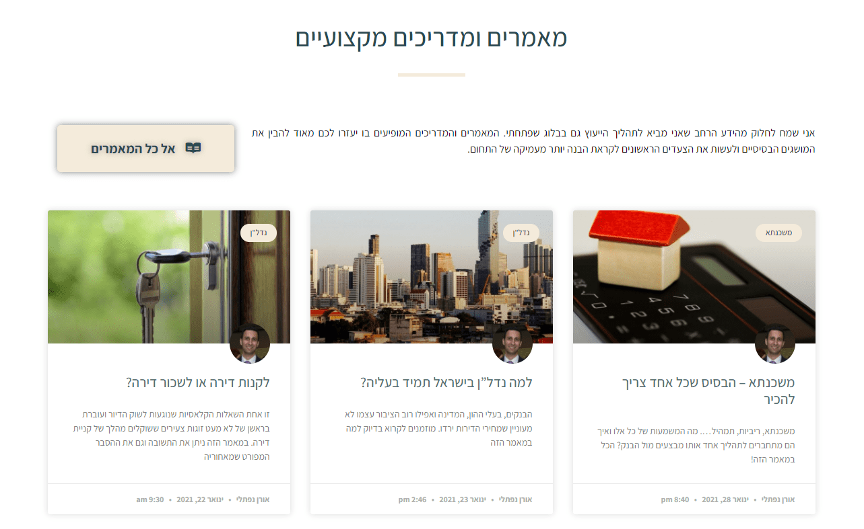 אתר תדמית - יועץ נדלן - מאמרים